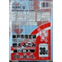 S-61神戸市指定燃えるごみ30L10P [キャンセル・変更・返品不可]