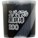 スパイラル黒綿棒 紙軸 200本入 [キャンセル・変更・返品不可]