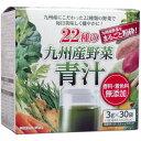 ショッピング野菜 22種の九州産野菜青汁 3g×30袋入 [キャンセル・変更・返品不可]