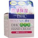 DHC 薬用 ハンドクリーム 120g [キャンセル・変更・返品不可]