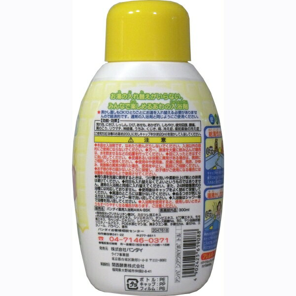 アンパンマン 薬用 あわ入浴剤 ボトルタイプ ...の紹介画像2