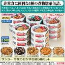 サンヨーおかず缶5種 15缶(各3缶) [キャンセル・変更・返品不可]