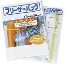 日用品雜貨, 文具 - ギフト用カラーフリーザーバッグ5P A-1387 [キャンセル・変更・返品不可]