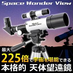 【天体望遠鏡セット GD-T003】[返品・交換・キャンセル不可]
