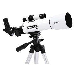 【ケンコー 天体望遠鏡 スカイウォーカー (SW-0)】[返品・交換・キャンセル不可]