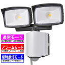 LEDセンサーライト(2灯/2200lm/コンセント式) (OSE-LS2200) [キャンセル・変更・返品不可]