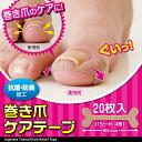 巻き爪ケアテープ 20枚入 (Ingrown toenail pain relief tape) キャンセル 変更 返品不可