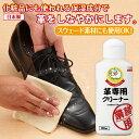 革専用クリーナー(革靴 革製品)(Cleaner for exclusive use of the leather) キャンセル 変更 返品不可