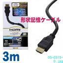 イーサネット対応 HDMI形状固定ケーブル 3m VIS-C30SF-K [キャンセル・変更・返品不可]