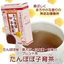 ノンカフェイン たんぽぽ子育茶 5g×20 [キャンセル・変...