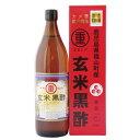 マルシゲ玄米黒酢900ml 単品 [キャンセル・変更・返品不可]