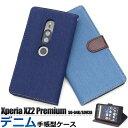 Xperia XZ2 Premium SO-04K/SOV38用デニムデザイン手帳型ケース [キャンセル・変更・返品不可]