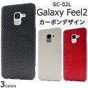 背面 Galaxy Feel2 SC-02L ケース ギャラクシー フィール2 ケース スマホカバー 無地 ハードケース 人気 [キャンセル・変更・返品不可]