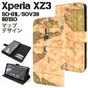 手帳型ケース Xperia XZ3 SO-01L スマホケース xperiaxz3 エクスペリアXZ3 ソフトケース tpu 手帳ケース [キャンセル・変更・返品不可]
