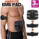 ems 筋肉 USB 充電 カンタン 充電式 腹筋 健康 ダイエット EMSパッド+腕・脚用EMSパッド×2 [キャンセル・変更・返品不可]