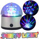 ミラーボール LEDパーティーライト LEDライト 磁石 フック 天井 壁 設置可能 舞台照明 ステージ [キャンセル・変更・返品不可]