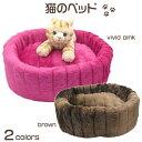 ペット用品 ペットベッド かわいい おしゃれ 猫 用品 ねこ パーツ アイテム キャット ふわふわ もこもこ [キャンセル・変更・返品不可]