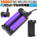 18650充電池の充電におススメ 2スロット マルチUSB充電器 [キャンセル・変更・返品不可]