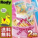 おむつケーキ Rody(ロディ) おむつケーキ2段 ピンク RRO-10P