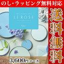 カタログギフト LEROSE(レ・ローゼ) カルメン 3,600円コース