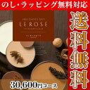 カタログギフト LEROSE(レ・ローゼ) インターフローラ 30,600円コース