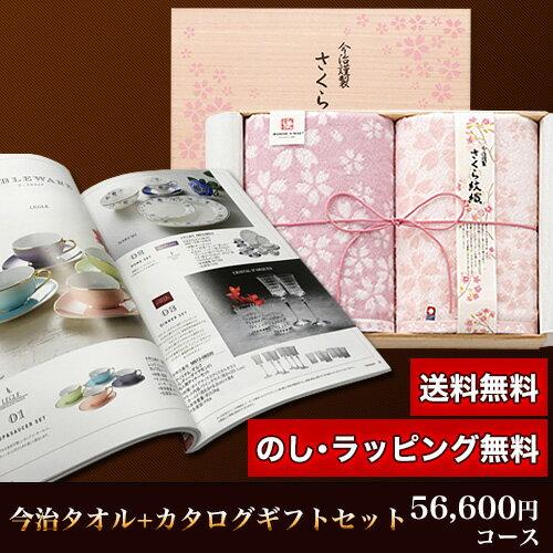 今治タオル&カタログギフトセット 56,600円コース (さくら紋織 バスタオル2P+エバーゴールド)