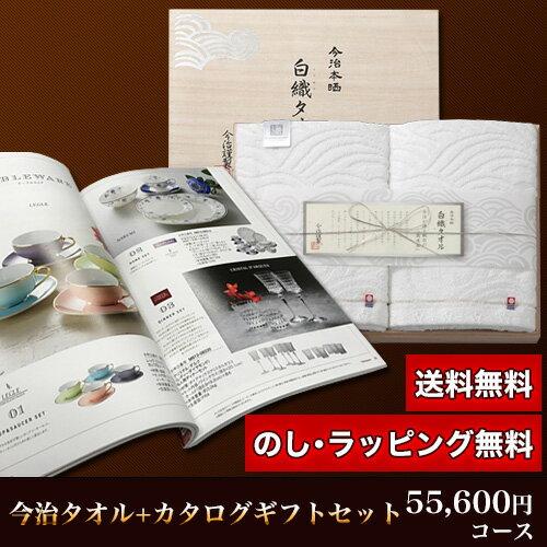今治タオル&カタログギフトセット 55,600円コース (白織 バスタオル2P+エバーゴールド)