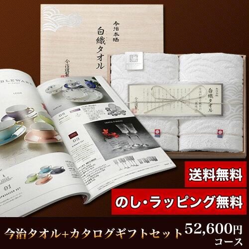 今治タオル&カタログギフトセット 52,600円コース (白織 フェイスタオル2P+エバーゴールド)
