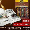 オリーブ de どら焼き&カタログギフトセット 32,600円コース (オリーブ de どら焼き+インターフローラ)