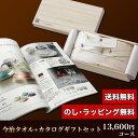 今治タオル&カタログギフトセット 13,600円コース (至福 フェイスタオル2P+クレスト)