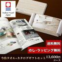 商務旅遊門票 - 今治タオル&カタログギフトセット 13,600円コース (至福 フェイスタオル2P+クレスト)