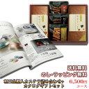 和三盆糖入かすてぃら&カタログギフトセット 6,500円コース (和三盆糖入かすてぃら+ヒル)