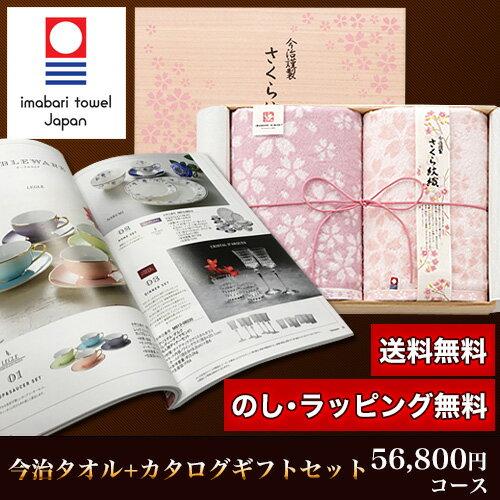 今治タオル&カタログギフトセット 56,800円コース (さくら紋織 バスタオル2P+紺碧)
