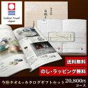 今治タオル&カタログギフトセット 20,800円コース (白織 バスタオル2P+紫苑)