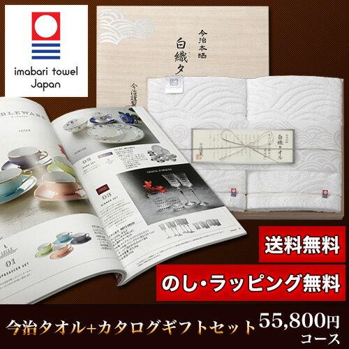 今治タオル&カタログギフトセット 55,800円コース (白織 バスタオル2P+紺碧)