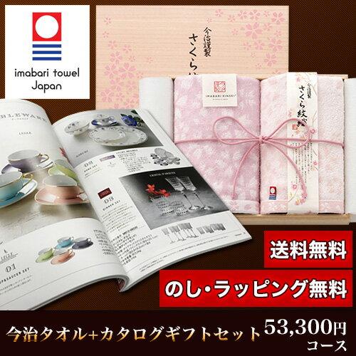 今治タオル&カタログギフトセット 53,300円コース (さくら紋織 フェイスタオル2P+紺碧)