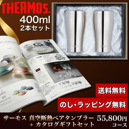 タンブラー&カタログギフトセット 55,800円コース (JCY-400GP1 SM+紺碧)