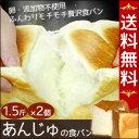 あんじゅの食パン 1.5斤×2個 行列のできる食パン専門店「...