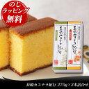 杉谷本舗 長崎カステラ紀行275g×2本詰合せ (蜂蜜風味・抹茶風味)
