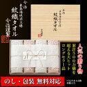 今治謹製タオル 紋織タオル バスタオル4P (IM11039) 木箱入