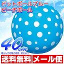 ビーチボール ドットボール ブルー [BGP-540BL] 40cm(ふくらんだ状態での直径は約24cm)