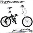 [210 DOPPELGANGER(R) ドッペルギャンガー constellation] the folding motorcycle which can sense overwhelming presence bodily so that next, what kind of bicycles form a line. [easy ギフ _ packing] [marathon 201302_ beauty]
