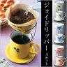 【Joyドリッパー(ジョイドリッパー)Aセット(コップ付)】カップへのコーヒーの溜り具合を常に見ることができ、カップから溢れさせる事がないので、とても便利。【楽ギフ_包装】fs04gm、【RCP】