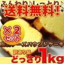 【訳あり豆乳チーズパウンドケーキどっさり約1kg(豆乳仕立てのパウンドチーズ)×2セット】こだわりのしっとりふんわり生地&上品な甘さ♪焼き菓子専門工房が作る、人気のパウンドケーキがどっさり山盛り1kg!【楽ギフ_包装】