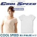 【COOLSPEED 婦人半袖U首シャツ】【楽ギフ_包装】fs04gm、【RCP】