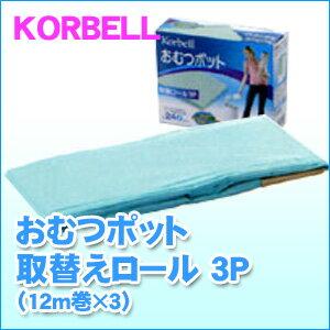日本育児 KORBELL おむつポット 取替えロール 3P(12m巻×3) NI-2813 [キャンセル・変更・返品不可]