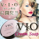 [VIO soap / ] [easy  _ packing]