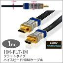 【ハイパーツールズ フラットタイプ ハイスピードHDMIケーブル 1M HM-FLT-1M】【楽ギフ_包装】
