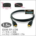 [hyper tools high speed HDMI cable 1.5m EHM-FP-1.5M for ethernet] [easy ギフ _ packing] [marathon 201302_ beauty]