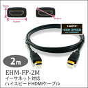 [hyper tools high speed HDMI cable 2m EHM-FP-2M for ethernet] [easy ギフ _ packing] [marathon 201302_ beauty]